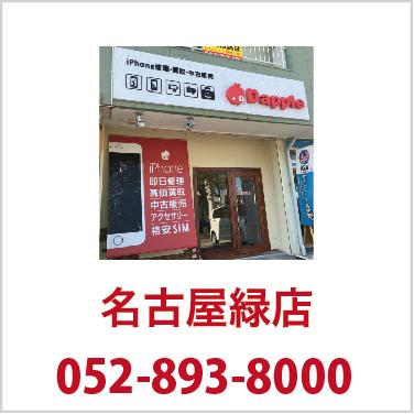 名古屋緑店 0120-14-9956