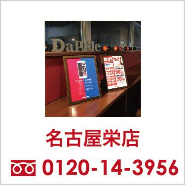 名古屋栄店 0120-11-1111